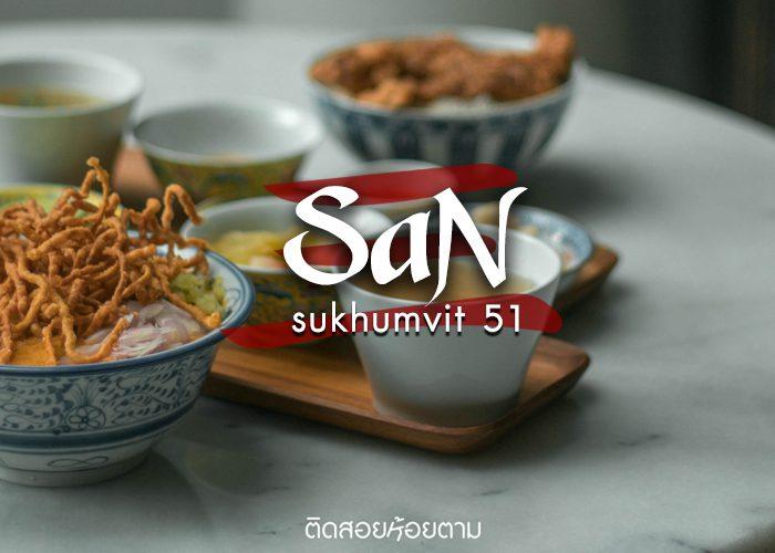 san sukhumvit51
