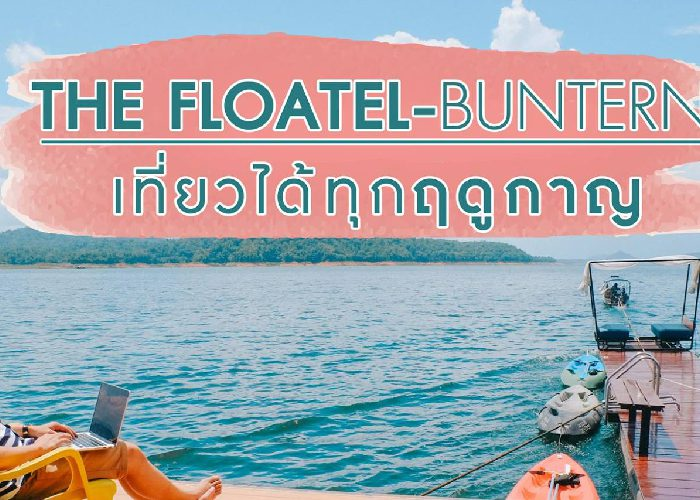 the floatel