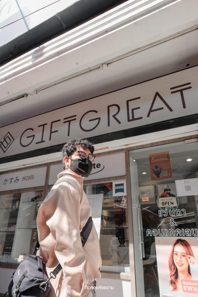 ร้านแว่นตาGiftgreats
